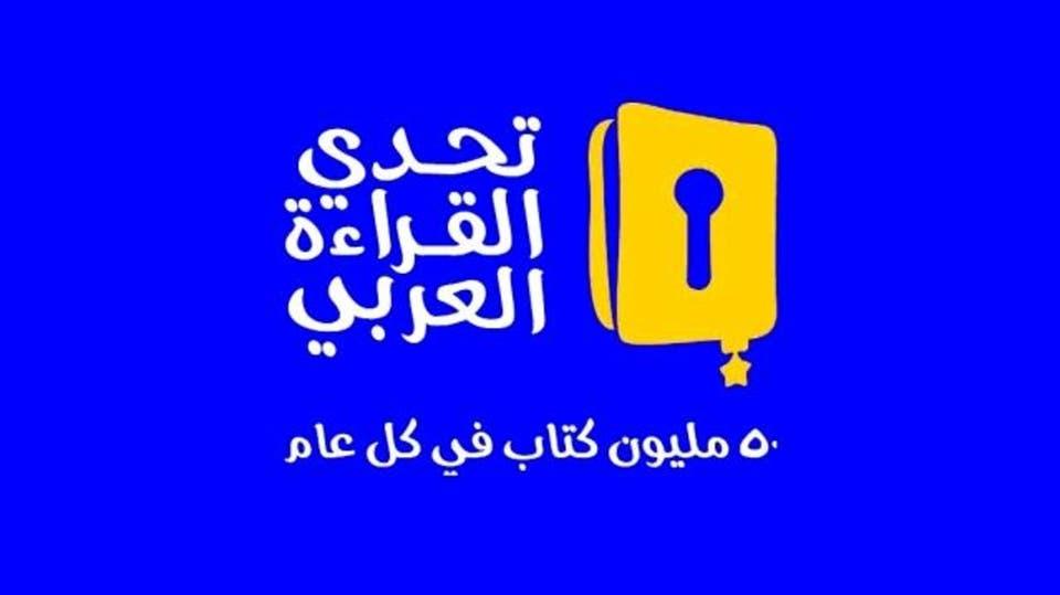 التربية تعمم على الميدان التربوي للمشاركة في تحدي القراءة العربي