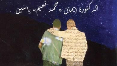 """Photo of تداخلات قصصية بحثية في كتاب """"صديق المدخن"""""""