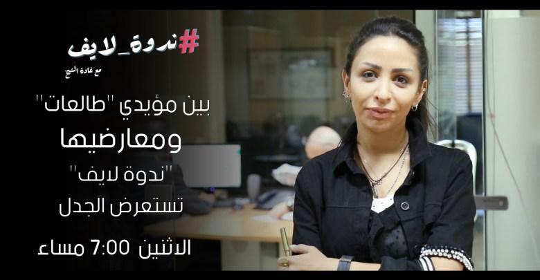 "Photo of بين مؤيدي ""طالعات""  ومعارضيها ""ندوة لايف"" تستعرض الجدل (فيديو)"