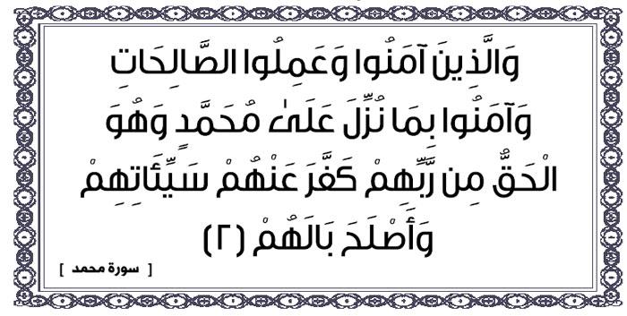 محمد رسول الله والذين معه أشداء على الكفار رحماء بينهم Alghad