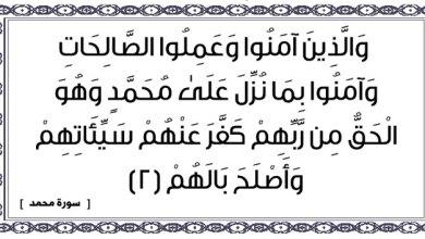 """Photo of """"محمد رسول الله والذين معه أشداء على الكفار رحماء بينهم"""""""
