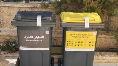 ألفا حاوية جديدة بغطائين أصفر ورمادي لفرز النفايات في عمّان