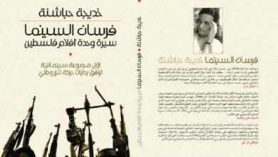 "Photo of الحباشنة تصدر كتاب ""فرسان السينما"" سيرة وحدة أفلام فلسطين"""