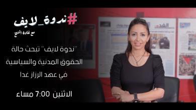 "Photo of ""ندوة لايف"" تبحث حالة الحقوق المدنية والسياسية في عهد الرزاز غداً (فيديو)"