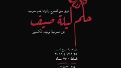 ملصق اعلان مسرحية حلم ليلة صيف