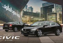Photo of شركة هوندا موتور-الأردن تكشف النقاب عن سيارة سيفيك 2020 الجديدة