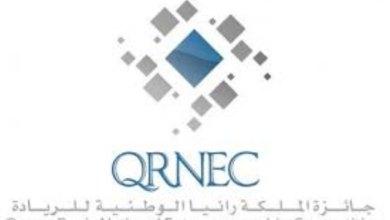 شعار جائزة الملكة رانيا الوطنية