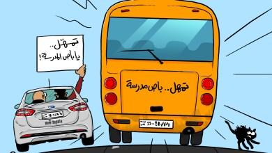Photo of حوادث الباصات