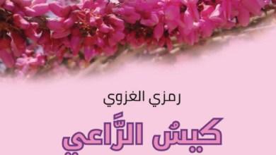 """Photo of الزميل رمزي الغزوي يصدر """"كيس الراعي"""""""