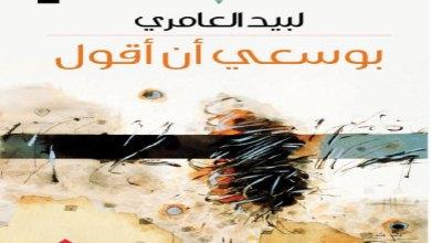 """Photo of """"بوسعي أن أقول"""" للعامري.. القصيدة إذ تصوّر تضادات الحياة"""