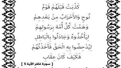 """Photo of """"ما يجادل في آيات الله إلا الذين كفروا"""""""