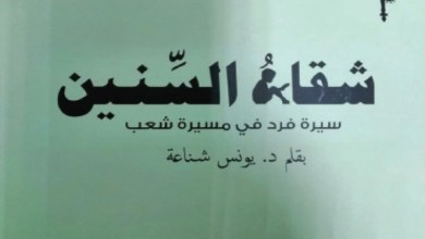 "Photo of ""شقاء السنين"".. سيرة فرد في مسيرة شعب للدكتور يونس شناعة"