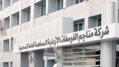 Photo of شركة مناجم الفوسفات الأردنية تدخل مؤشر مورجان ستانلي للأسواق