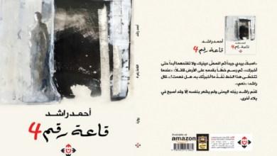 "Photo of ""قاعة رقم 4"" إصدار للكاتب العُماني أحمد راشد"
