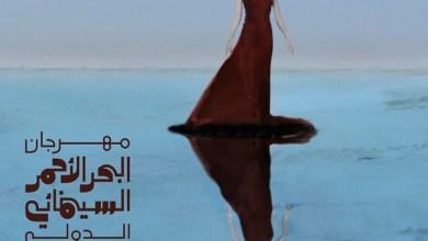 "Photo of ""الأحمر السينمائي"" يحتفي بالتغيير بدروته الافتتاحية في جدة"