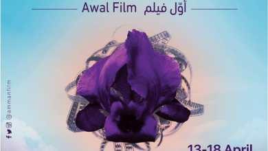 "Photo of "" السوسنة السوداء"" رمزٌ لملصق وجائزة ""عمان السينمائي"" في دورته الافتتاحية"