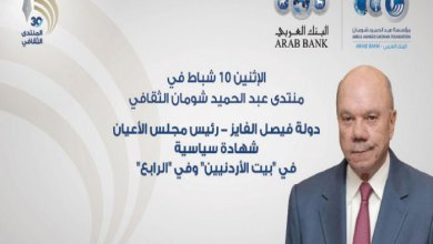 """Photo of فيصل الفايز يحاضر في """"منتدى شومان"""" غدا"""