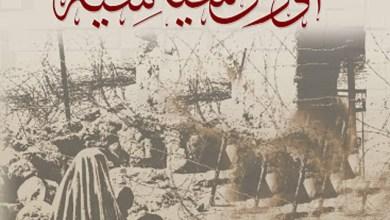 "Photo of صدور كتاب ""أوراق سياسية"" لـ ناصر القدوة"