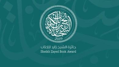 Photo of الهيئة العلمية لجائزة الشيخ زايد للكتاب تعتمد القوائم القصيرة