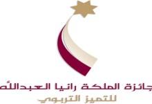 "Photo of ""الملكة رانيا للتّميز التّربوي"" تعلن أسماء المستفيدين من المنح الدّراسيّة"