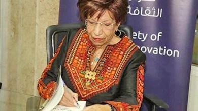 Photo of الموت يغيب الباحثة الدكتورة عايدة النجار