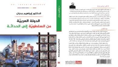 """Photo of صدور كتاب """"الدولة العربية من السلطوية إلى الحداثة"""" لـ""""إبراهيم بدران"""""""
