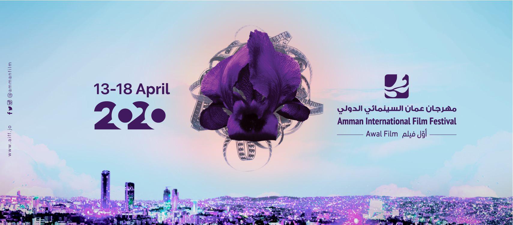 ملصق مهرجان عمان السينمائي الدولي- أول فيلم