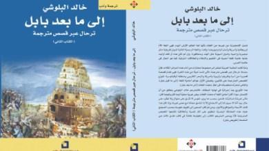 """Photo of """"إلى ما قبل بابل"""" لخالد البلوشي.. رحلة فكرية عبر قصص مترجمة"""