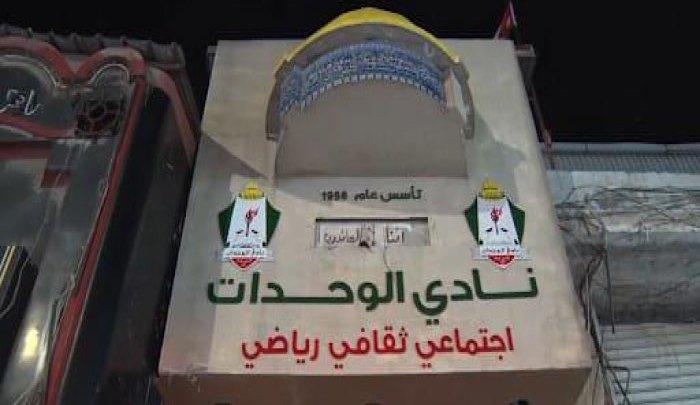 """Photo of نادي الوحدات: انصهار بالمسؤولية الوطنية واستثمار بـ""""النجوم"""" لبث رسائل التوعية"""