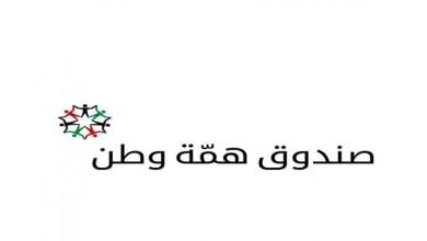 همة وطن الشعار الرسمي