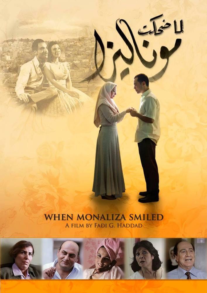 ملصق فيلم لما ضحكت موناليزا للمخرح فادي حداد