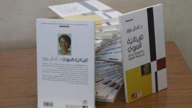 """Photo of صدور """"تاريخانية العروي.. أداة نقدية"""" للدكتورة آمال جبور"""