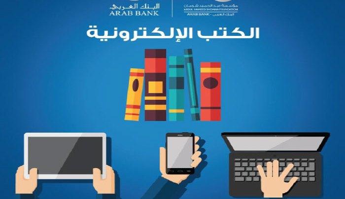 "Photo of ""شومان"" تطلق منصة للكتب الإلكترونية بمئات العناوين والمؤلفات"