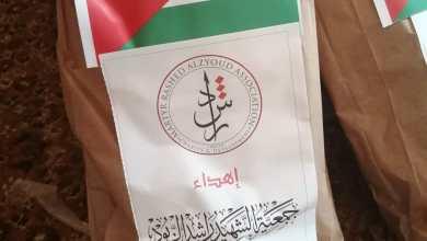 """Photo of إطلاق مبادرة """" فرحة طفل.. فرحة وطن"""" في جمعية الشهيد راشد الزيود"""