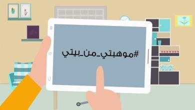 Photo of مبادرة موهبتي من بيتي تحفز شباب مادبا للكشف عن مواهبهم