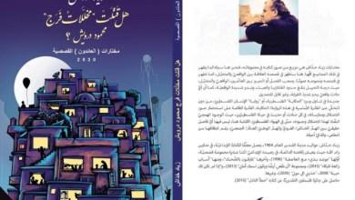 """Photo of صدور """"مختارات العائدون  الإبداعية العربية"""" لزياد خدّاش"""
