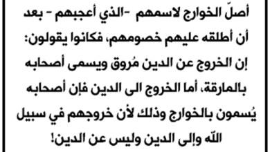 Photo of الفِرَق الإسلامية ومذاهبها (1)