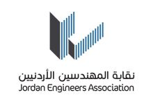 "Photo of ""المهندسين"" والجمعية العلمية الملكية توقعان اتفاقية تعاون لخدمات التدريب"