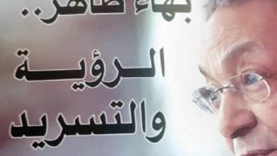 """Photo of صدور كتاب """"بهاء طاهر.. الرؤية والتسريد"""" للناقدة والقاصة لينداء عبيد"""