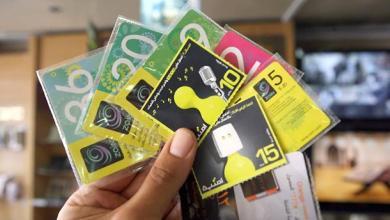 "Photo of بيان هام من ""هيئة تنظيم الاتصالات"" حول رفع أسعار بطاقات الشحن"