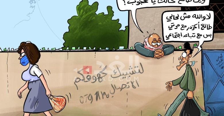 Photo of تباعد اجتماعي