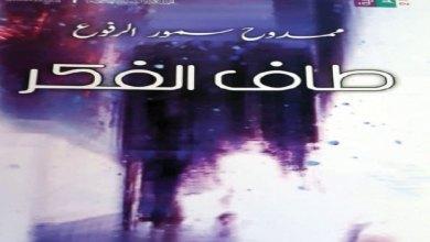 """Photo of صدور ديوان شعري بعنوان """"طاف الفكر"""" للشاعر ممدوح الرفوع"""
