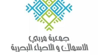 "Photo of ""مربي الأسماك"" تنتخب هيئتها الإدارية"