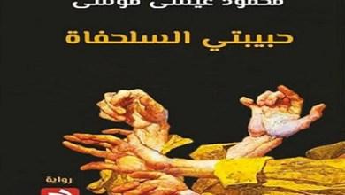 """Photo of """"حبيبتي السلحفاة"""" للكاتب والروائي محمود عيسى"""