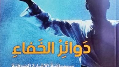 "Photo of صدور ""دوائر الخفاء- سيميائية الإشارة الصوفية في الخطاب الشعري"""