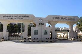 مبنى وزارة الخارجية في عمان - أرشيفية