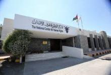 مبنى المركز الوطني لحقوق الإنسان في عمان - أرشيفية