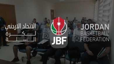Photo of تعليق فعاليات دورة المدربين لكرة السلة لليوم الجمعة