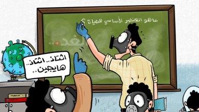 Photo of العودة إلى المدارس في ظل كورونا !!