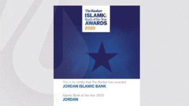"""Photo of """"The Banker"""": """"الإسلامي الأردني""""أفضل بنك إسلامي في المملكة للعام 2020"""